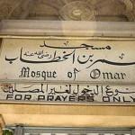 masjid umar in jerusalem