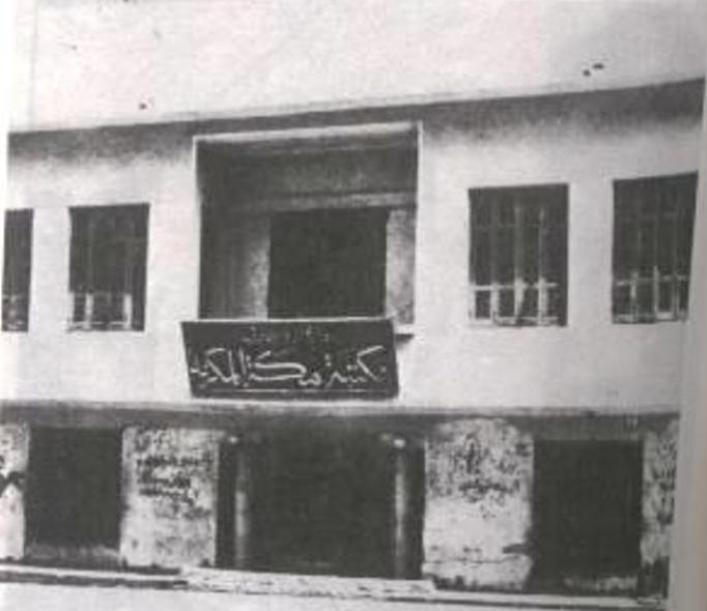 Makkah Library