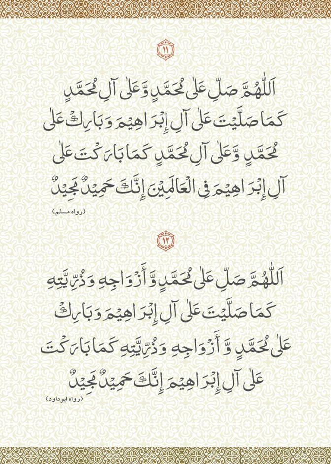 40durood-salaatsalaam_13