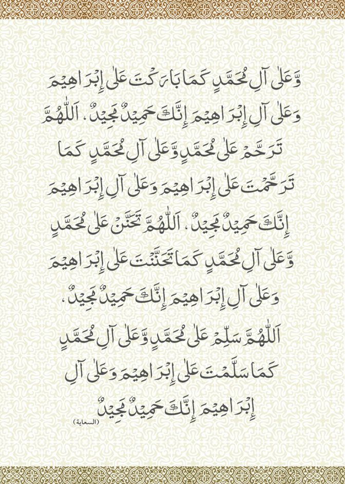 40durood-salaatsalaam_16