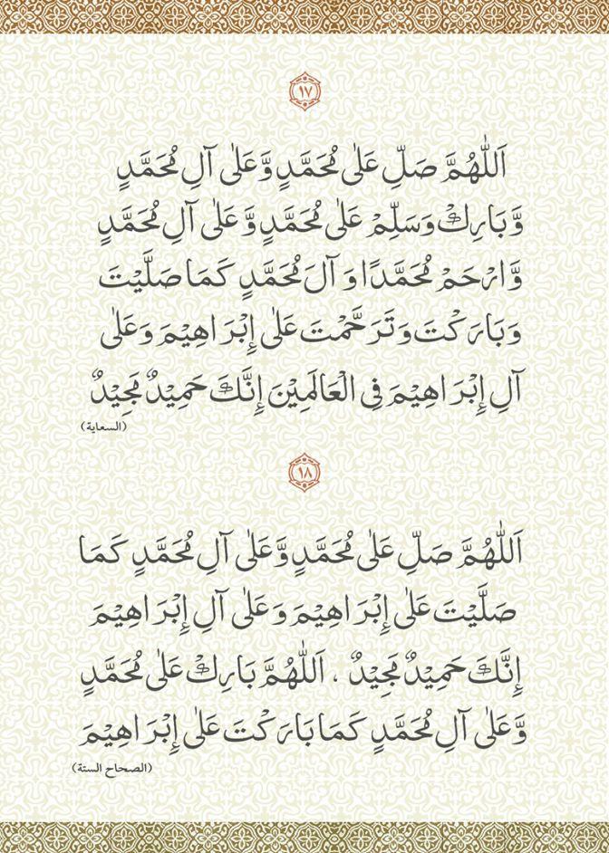 40durood-salaatsalaam_17
