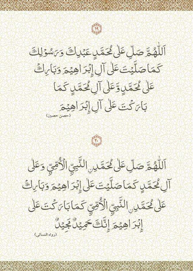 40durood-salaatsalaam_18