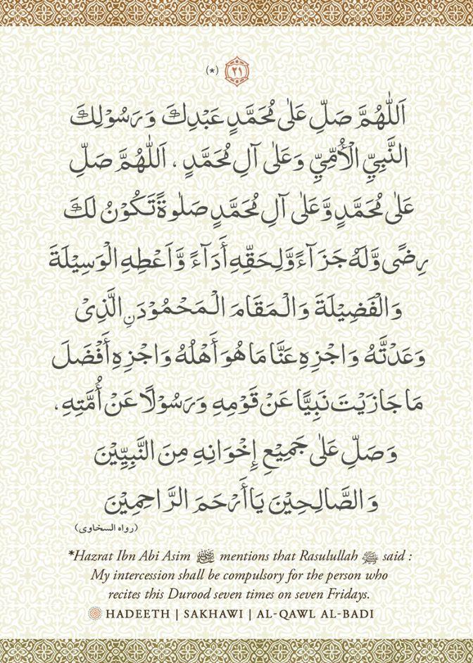 40durood-salaatsalaam_19