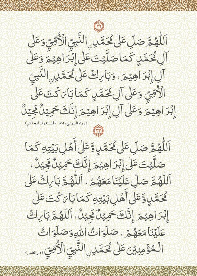 40durood-salaatsalaam_20