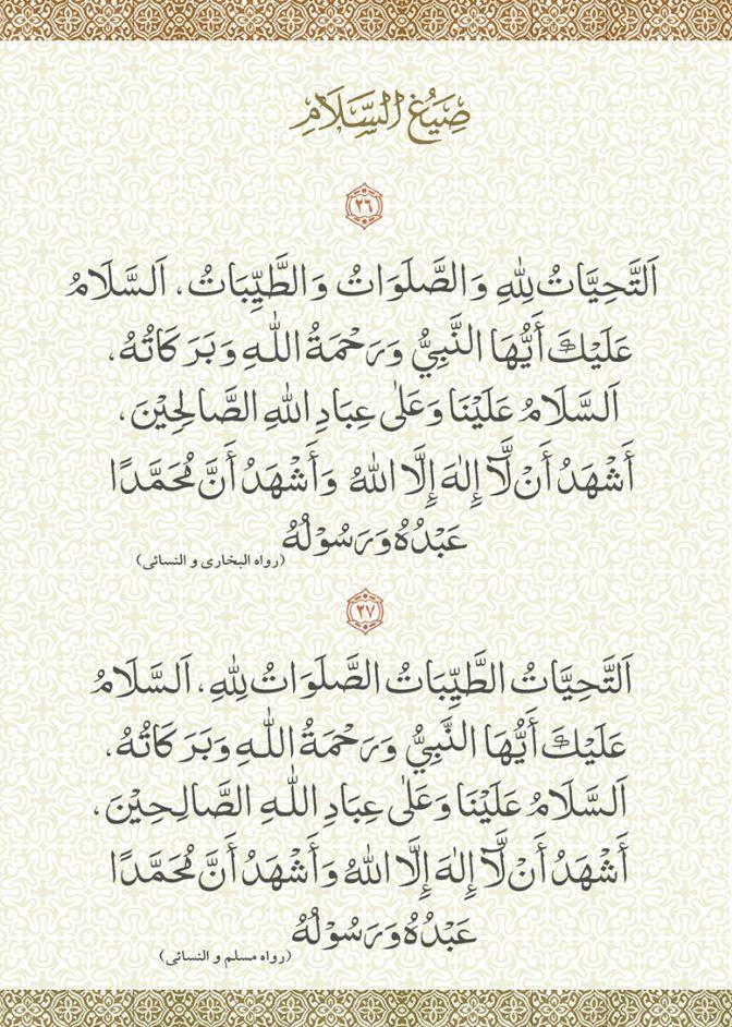 40durood-salaatsalaam_22