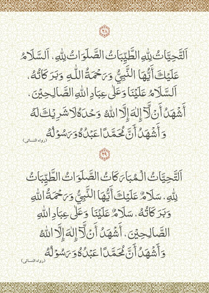 40durood-salaatsalaam_23