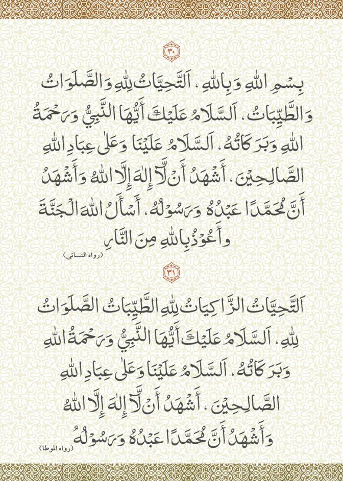 40durood-salaatsalaam_24