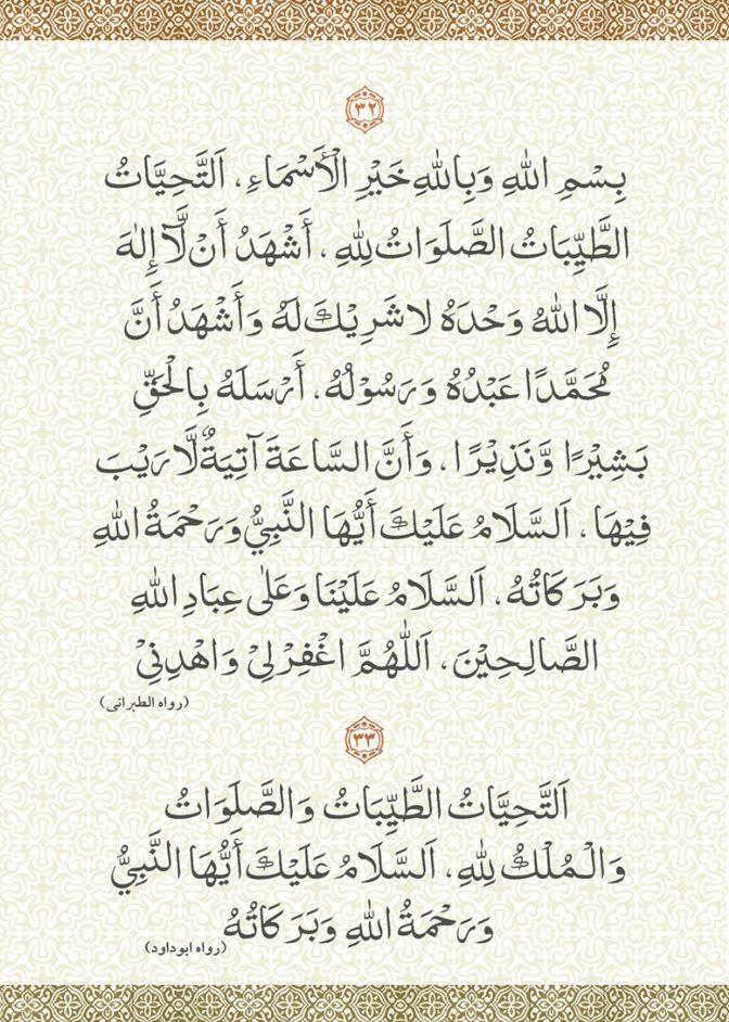 40durood-salaatsalaam_25