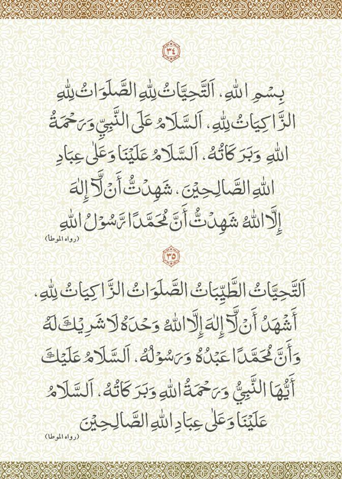 40durood-salaatsalaam_26