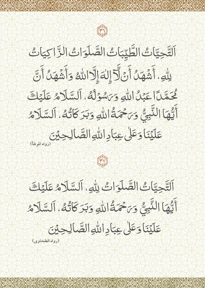 40durood-salaatsalaam_27