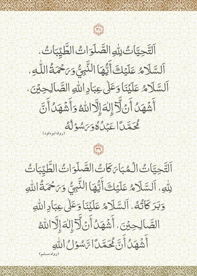 40durood-salaatsalaam_28