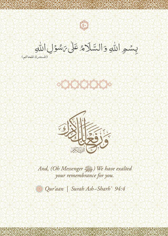 40durood-salaatsalaam_29