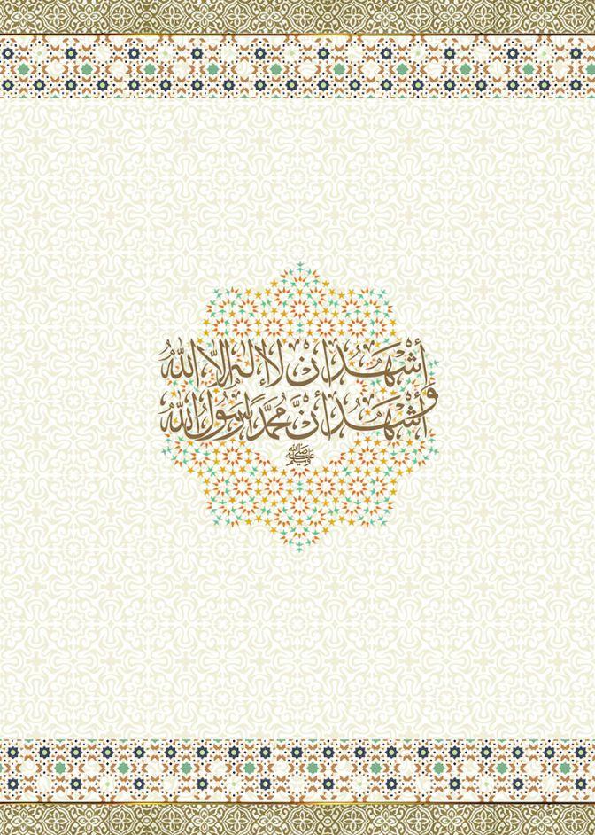 40durood-salaatsalaam_3