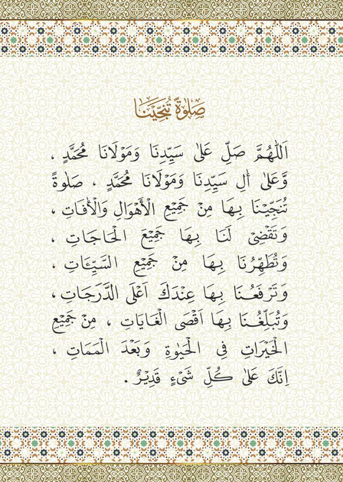 40durood-salaatsalaam_33