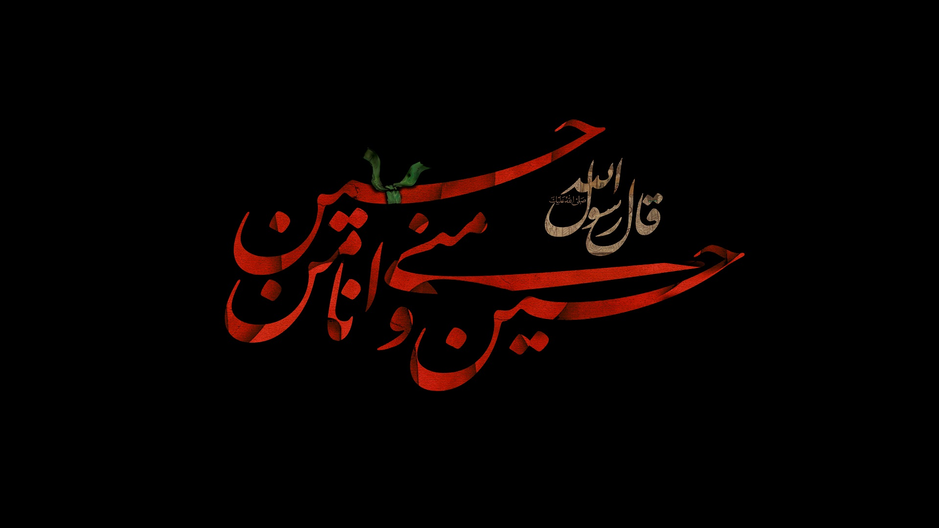 The Prophet s Love for Hasan and Husain IlmFeed