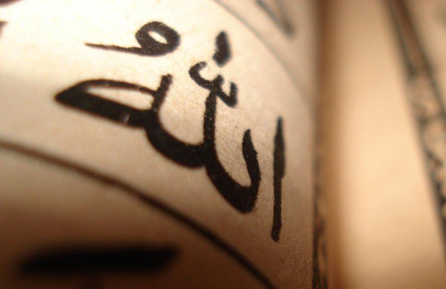 Allah pic