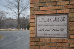 America's oldest official Muslim Cemetery, entrance (1)